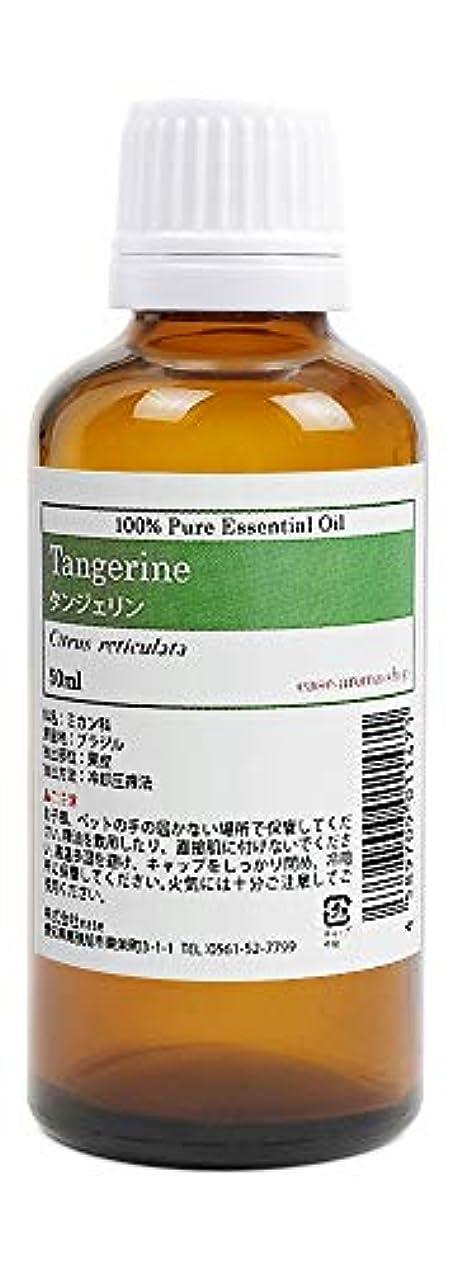 死すべきプレミア主観的ease アロマオイル エッセンシャルオイル タンジェリン 50ml AEAJ認定精油
