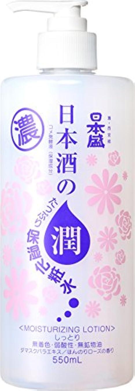 リズミカルな一口モネ日本盛 日本酒のたっぷり保湿化粧水 しっとり 550ml ほんのりローズの香り (スキンローション 純米酒 高保湿)