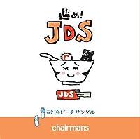 進め!JDS / 砂浜ビーチサンダル