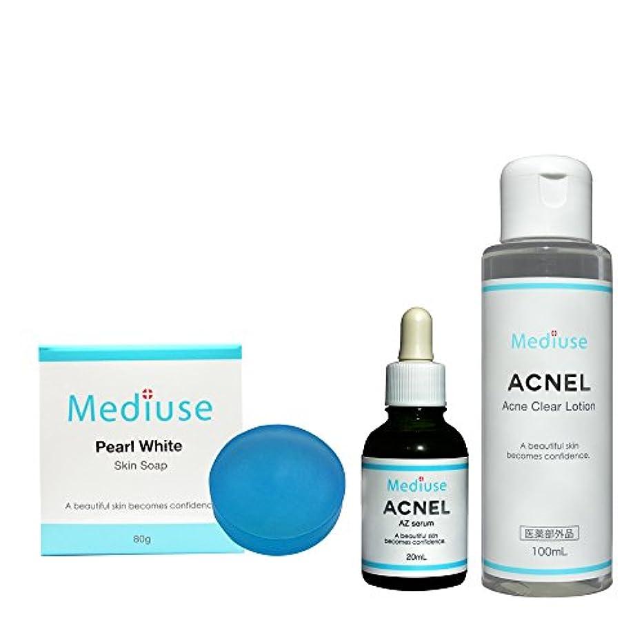 現れる例示する汚染メディユース 美肌習慣3点セット 薬用ニキビ専用ローション+ニキビ用美容液+毛穴洗浄ソープ