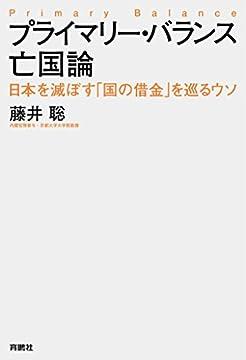 プライマリー・バランス亡国論 日本を滅ぼす「国の借金」を巡るウソの書影