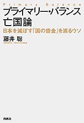 プライマリー・バランス亡国論 日本を滅ぼす「国の借金」を巡るウソ (扶桑社BOOKS)