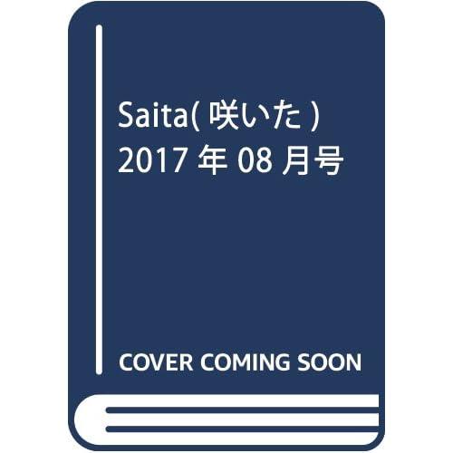 Saita(咲いた) 2017年 08 月号 [雑誌]