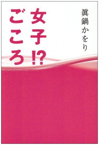 眞鍋かをり・デビュー10周年記念エッセイ集 『女子!?ごころ』の詳細を見る