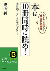 本は10冊同時に読め! (知的生きかた文庫)