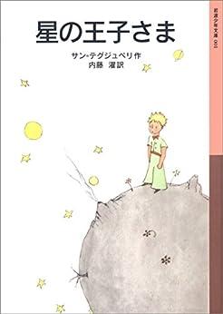 [サン=テグジュペリ, 内藤 濯]の星の王子さま (岩波少年文庫)