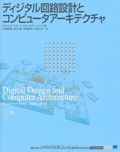 ディジタル回路設計とコンピュータアーキテクチャ (IT Architects' Archiveクラシックモダン・コンピューティング)の詳細を見る