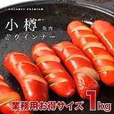 小樽 魚肉ウインナー 蜂蜜入り お得サイズ1kg