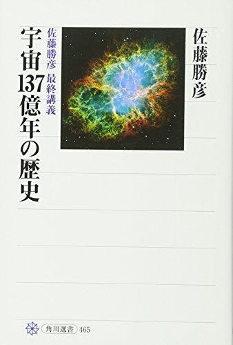 宇宙137億年の歴史 佐藤勝彦 最終講義 (角川選書)の詳細を見る