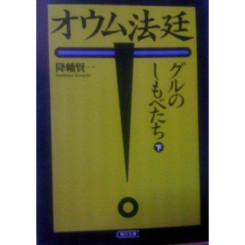 オウム法廷―グルのしもべたち〈下〉 (朝日文庫)の詳細を見る
