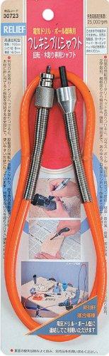 リリーフ(RELIFE) フレキシブルシャフト 回転・木彫り専用 30723