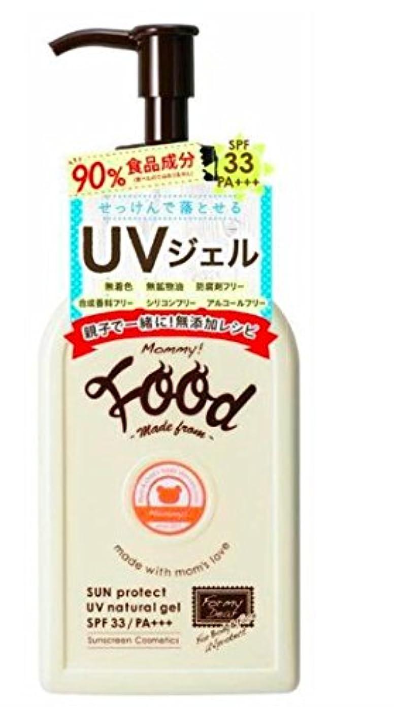 差別ヒントガム【マミー】 UVナチュラルジェル