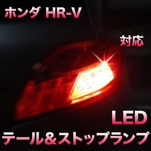 LEDテール&ストップ ホンダ HR-V対応 2点セット
