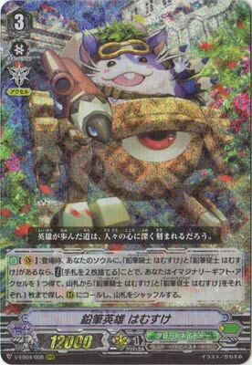 カードファイト!! ヴァンガード/V-EB04/008 鉛筆英雄 はむすけ RRR