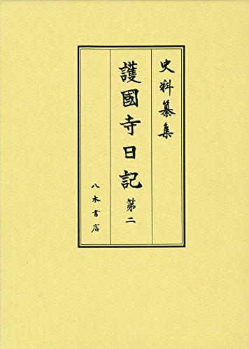護国寺日記2 (古記録編)