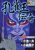 孔雀王伝奇 / 小池 一夫 のシリーズ情報を見る