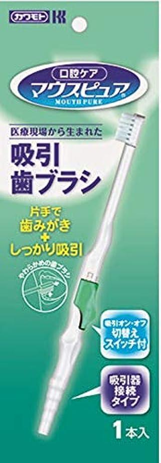 コート追加する喜ぶカワモト マウスピュア(R) 吸引歯ブラシ 1本入 /8-3684-11
