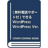 (無料電話サポート付)できるWordPress WordPress Ver. 5.x対応 本格ホームページが簡単に作れる本