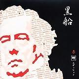 黒船 赤~ソニーミュージック エディション~ ユーチューブ 音楽 試聴