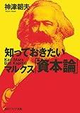 知っておきたいマルクス「資本論」<知っておきたい> (角川ソフィア文庫)