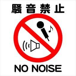 Amazon 警告シール 騒音禁止 9cm 9cm 標識 サイン 文房具 オフィス用品