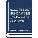 A.O.Z RE-BOOT GUNDAM INLE ガンダム・インレ -くろうさぎのみた夢- III