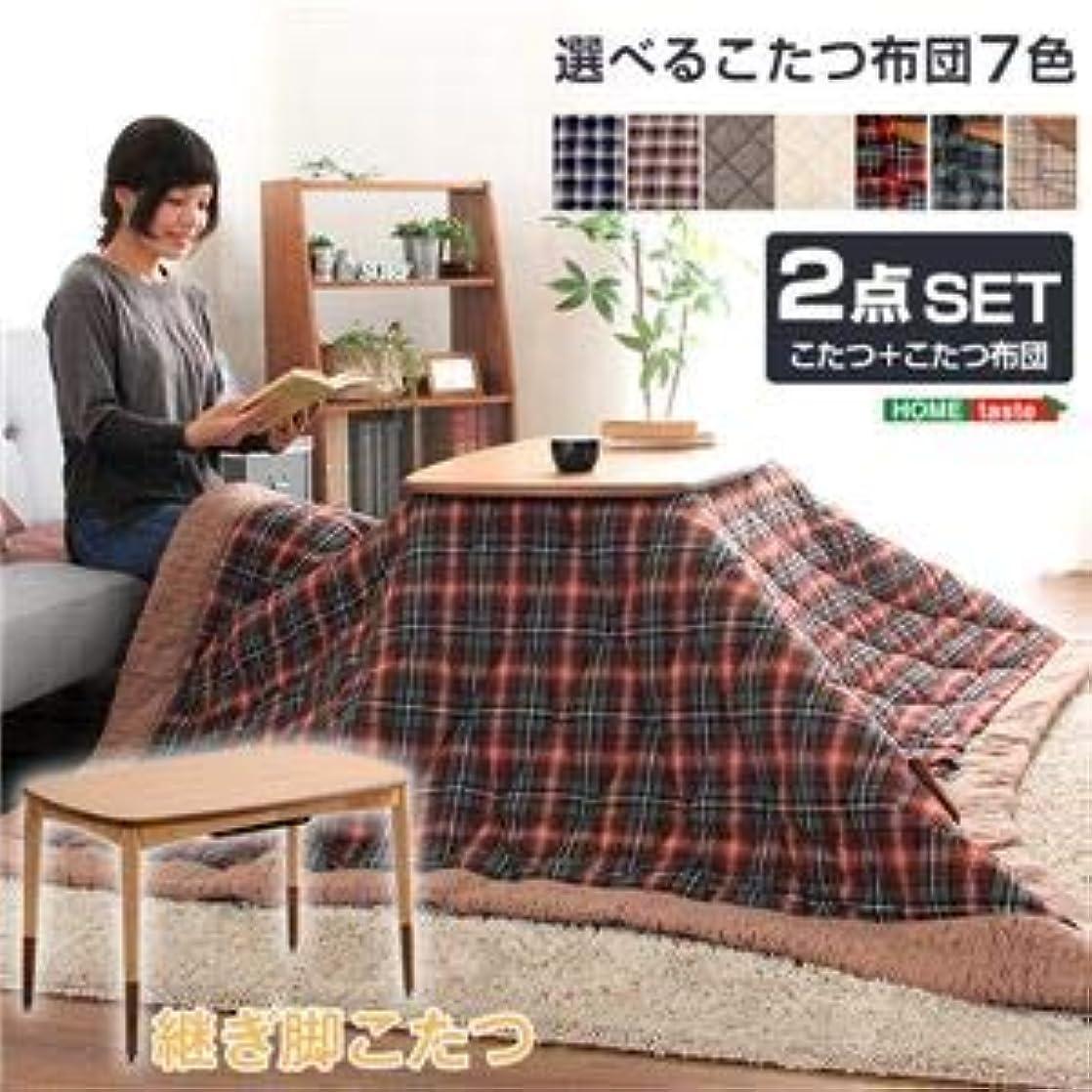 適切にコールドスリップこたつテーブル長方形+布団(7色)2点セット おしゃれなアルダー材使用継ぎ足タイプ 日本製 Coll