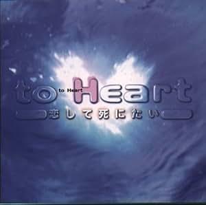 to Heart ~恋して死にたい ― オリジナル・サウンドトラック