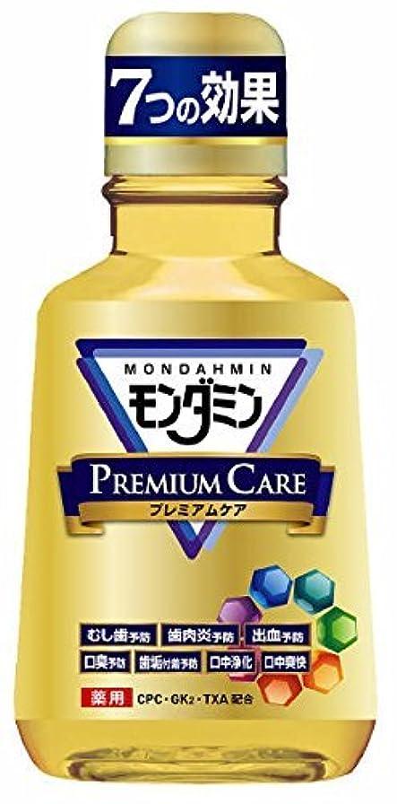 短くするウガンダ和らげるモンダミン プレミアムケア ミニボトル × 10個セット