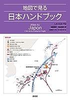 地図で見る日本ハンドブック