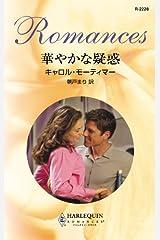 華やかな疑惑 (ハーレクイン・ロマンス) Kindle版