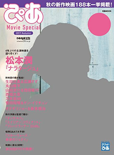 ぴあ Movie Special 2017 Autumn (2017-09-12) [雑誌]