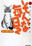 そんな毎日ポパイ狂騒曲 (2) (バンブー・コミックス)