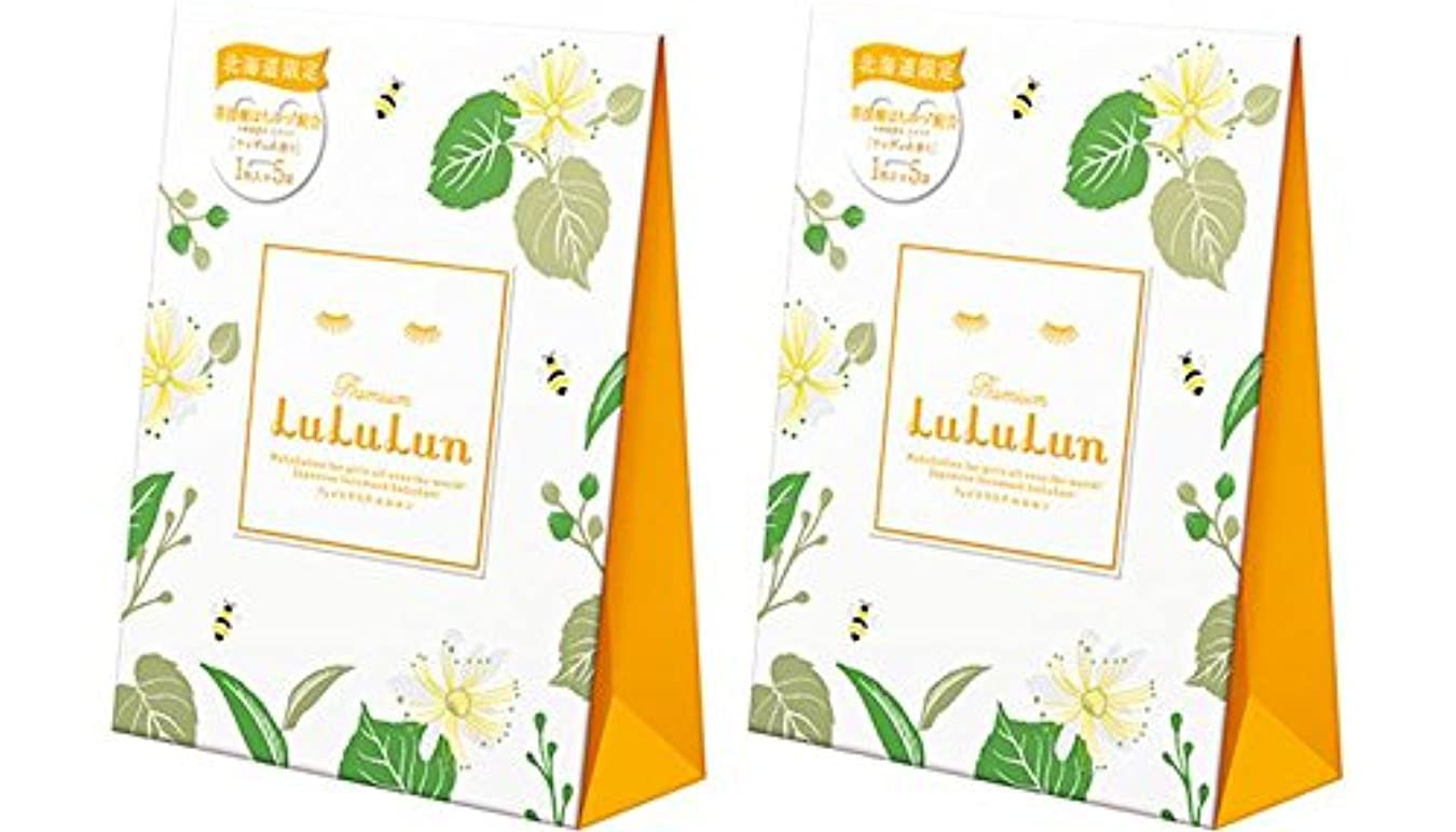 ワーディアンケース味方白い【2個セット合計10袋】北海道のプレミアムルルルン(ウッディの香り)