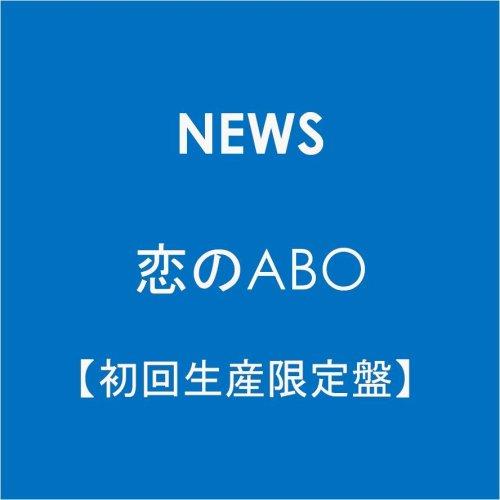 恋のABO【初回生産限定盤】
