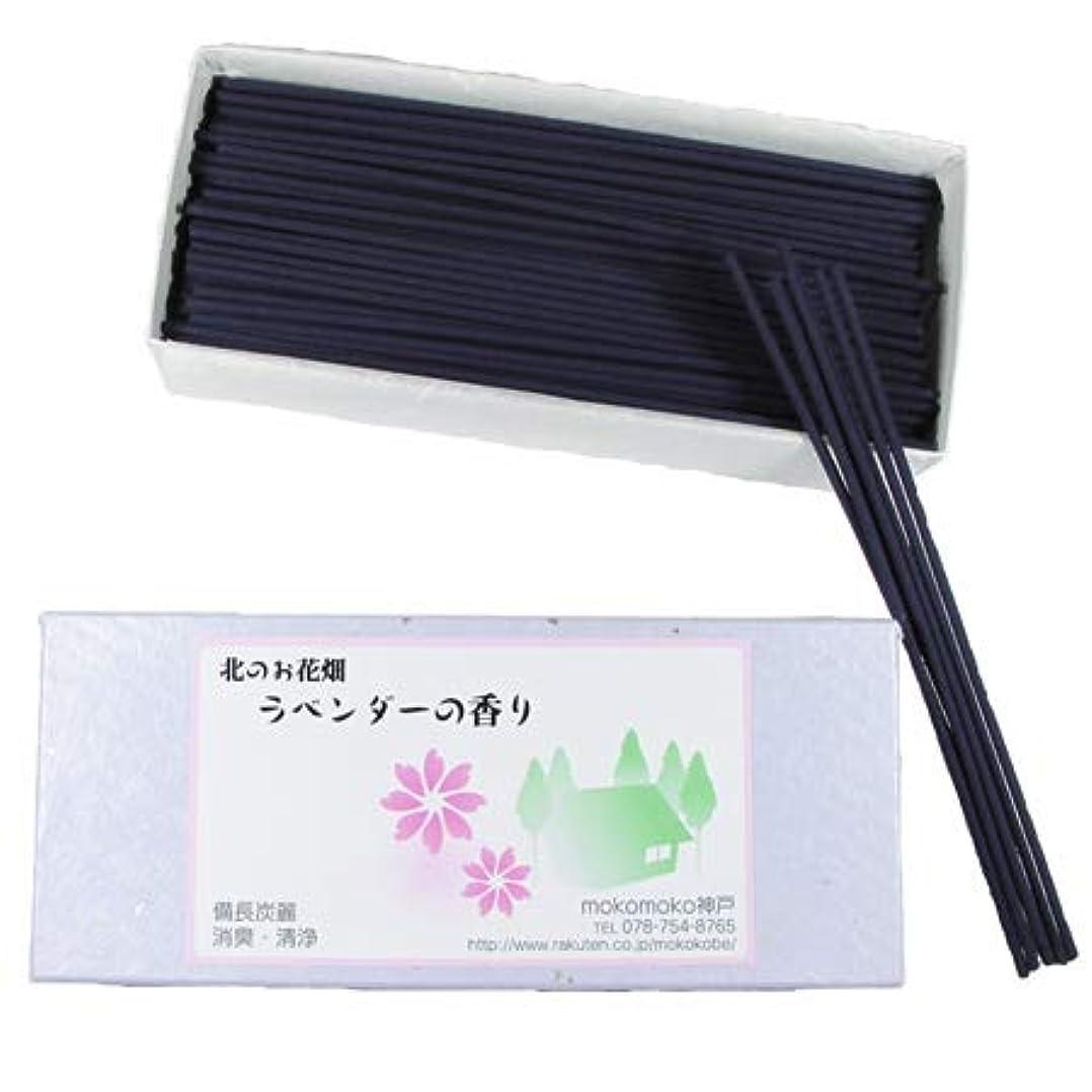 熱望する安心させる元気健康線香「ラベンダーの香り」