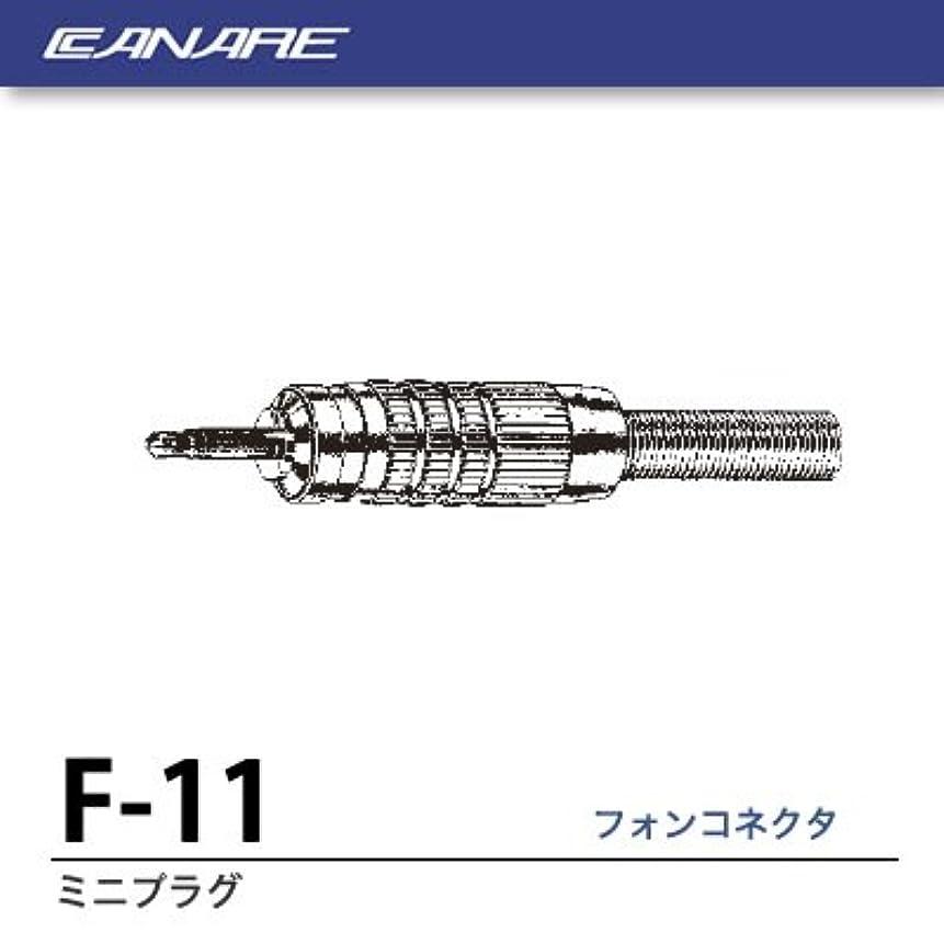 兄弟愛センブランス本物【CANARE】フォンコネクタ  3.5mm/ミニプラグF-11