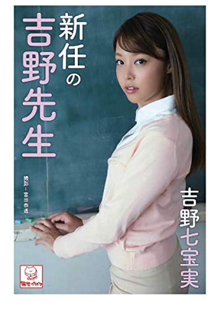エクステント力兄新任の吉野先生 吉野七宝実 (解禁グラビア写真集)