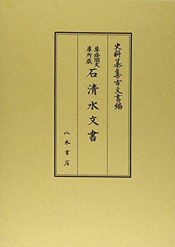 尊経閣文庫所蔵石清水文書 (史料纂集 古文書編)