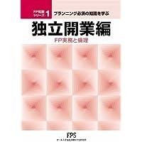 FP知識シリーズ1 独立開業編(平成21年度制度改正対応)