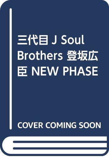 三代目J Soul Brothers 登坂広臣 NEW PH...