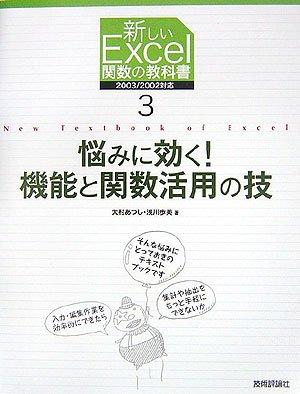 悩みに効く! 機能と関数活用の技 (新しいExcel関数の教科書 3)