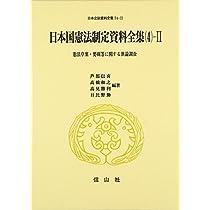 日本国憲法制定資料全集(4)-2―憲法草案・要綱等に関する世論調査【日本立法資料全集 (74-2)】