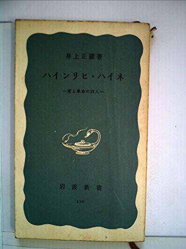 ハインリヒ・ハイネ―愛と革命の詩人 (1952年) (岩波新書〈第110〉)の詳細を見る