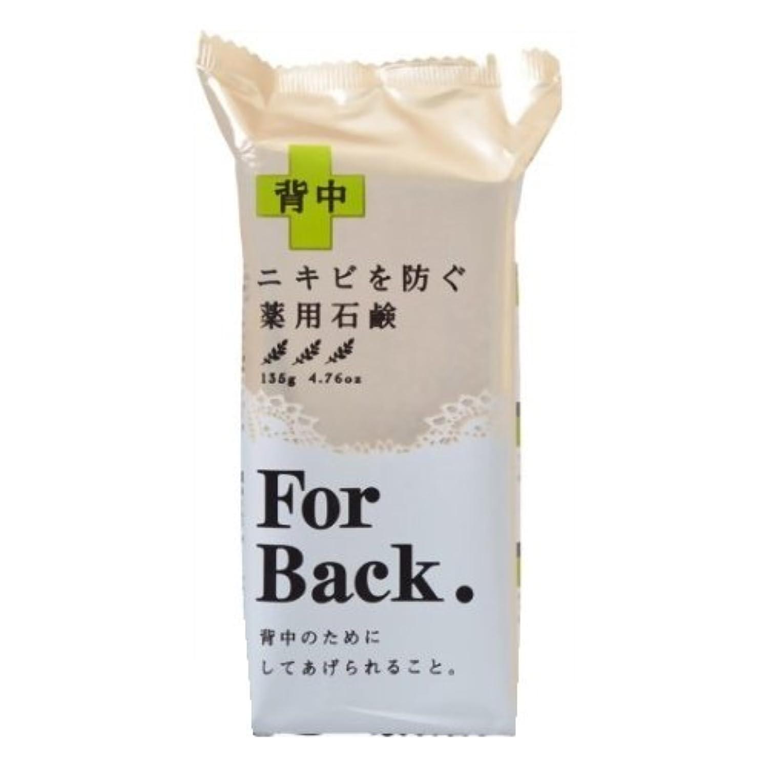 沼地種類摘む薬用石鹸ForBack 135g