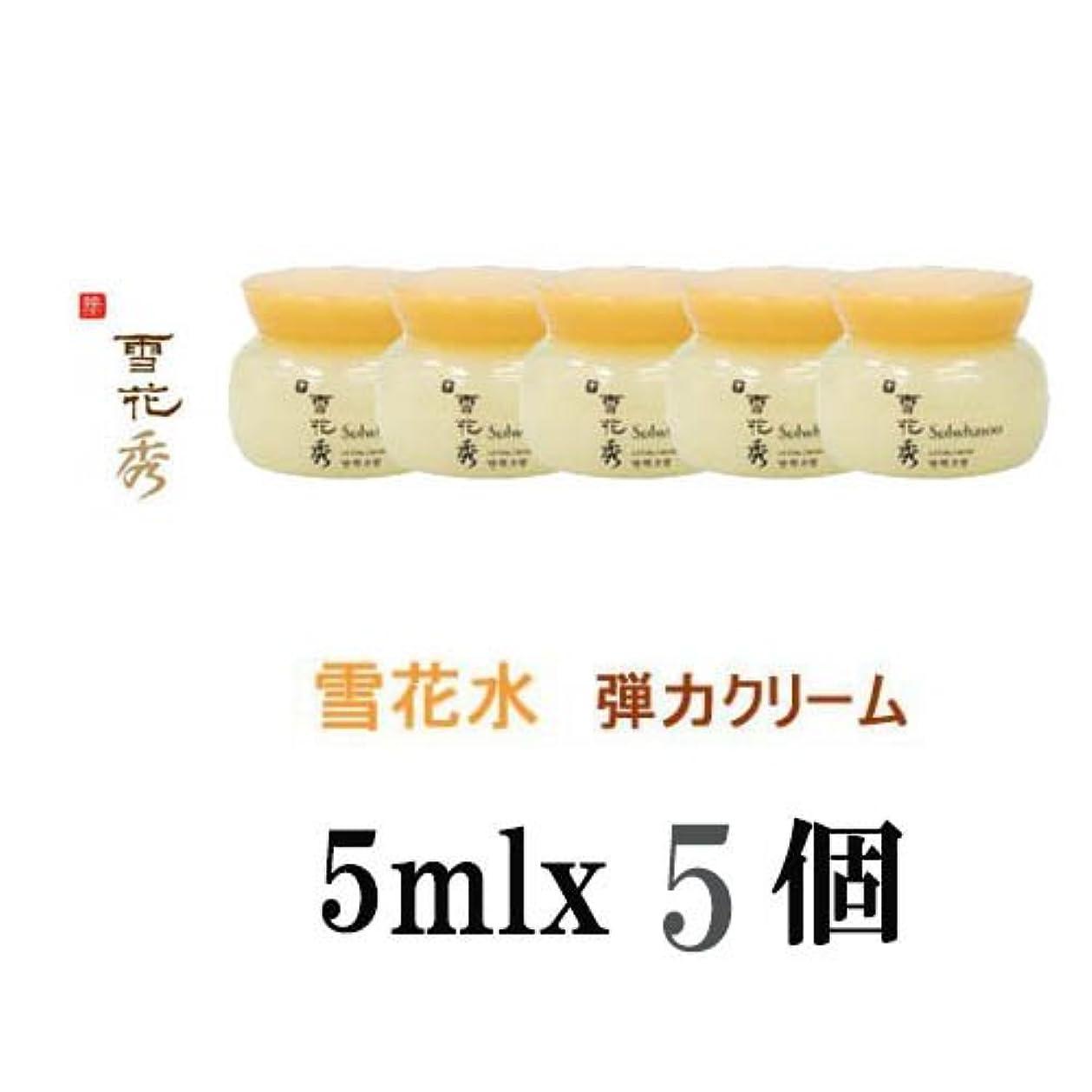 純粋な外側疎外する雪花秀/ソルファス 弾力クリーム潤い/乾燥肌/漢方コスメ//5mlx5個