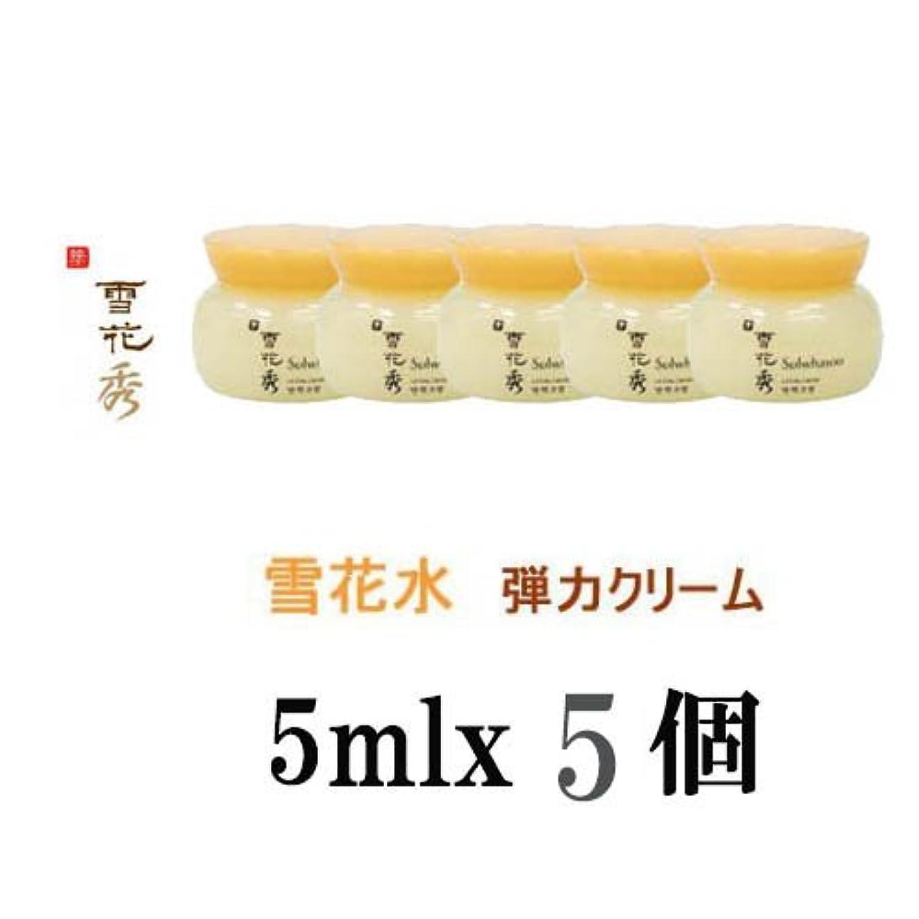 楽な組合計雪花秀/ソルファス 弾力クリーム潤い/乾燥肌/漢方コスメ//5mlx5個