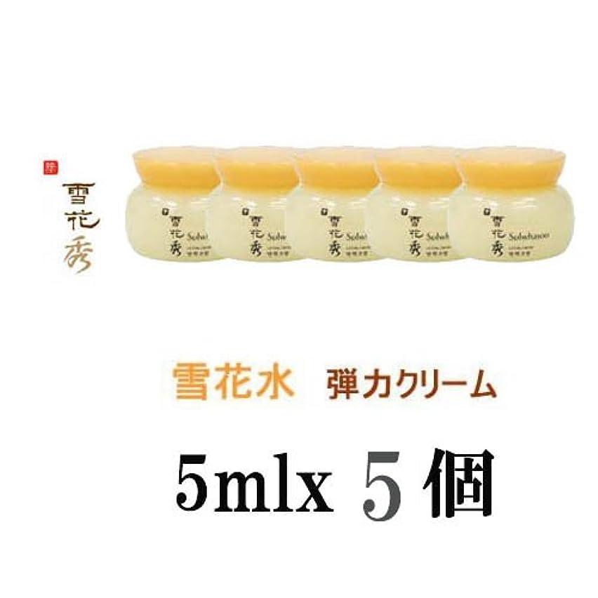 タヒチ偶然のホステス雪花秀/ソルファス 弾力クリーム潤い/乾燥肌/漢方コスメ//5mlx5個