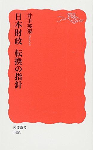 日本財政 転換の指針 (岩波新書)の詳細を見る