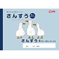 サクラクレパス 学習帳 さんすう 6マスR NP1(10) 10冊